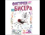 Набор Бис-022 из бисера Фигурки Паучки LORI.  Интернет-магазин Vseinet.ru Пенза.